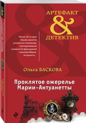 Проклятое ожерелье Марии-Антуанетты Ольга Баскова