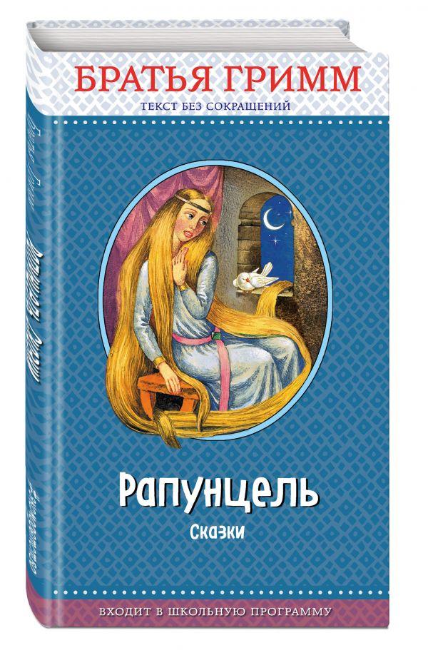 Zakazat.ru: Рапунцель: сказки (с крупными буквами, ил. И. Егунова). Гримм Вильгельм