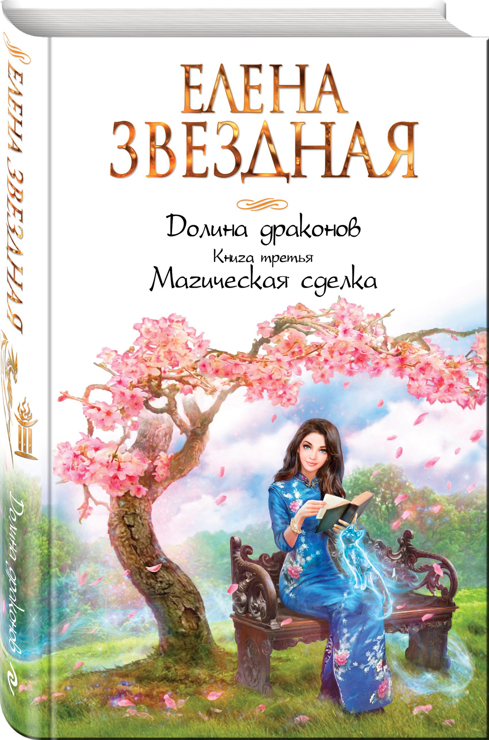 Елена Звездная Долина драконов. Книга третья. Магическая сделка
