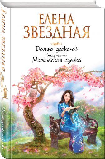 Елена Звездная - Долина драконов. Книга третья. Магическая сделка обложка книги