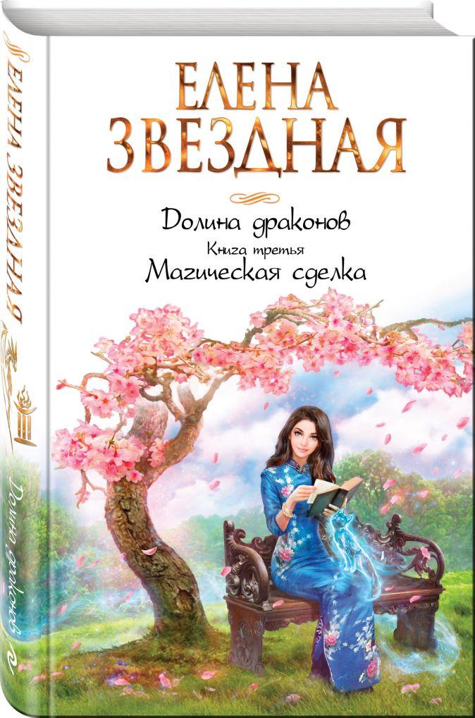 Долина драконов. Книга третья. Магическая сделка Елена Звездная