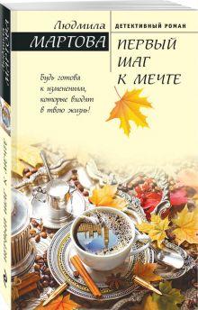 Желание женщины. Детективные романы Л. Мартовой (обложка)