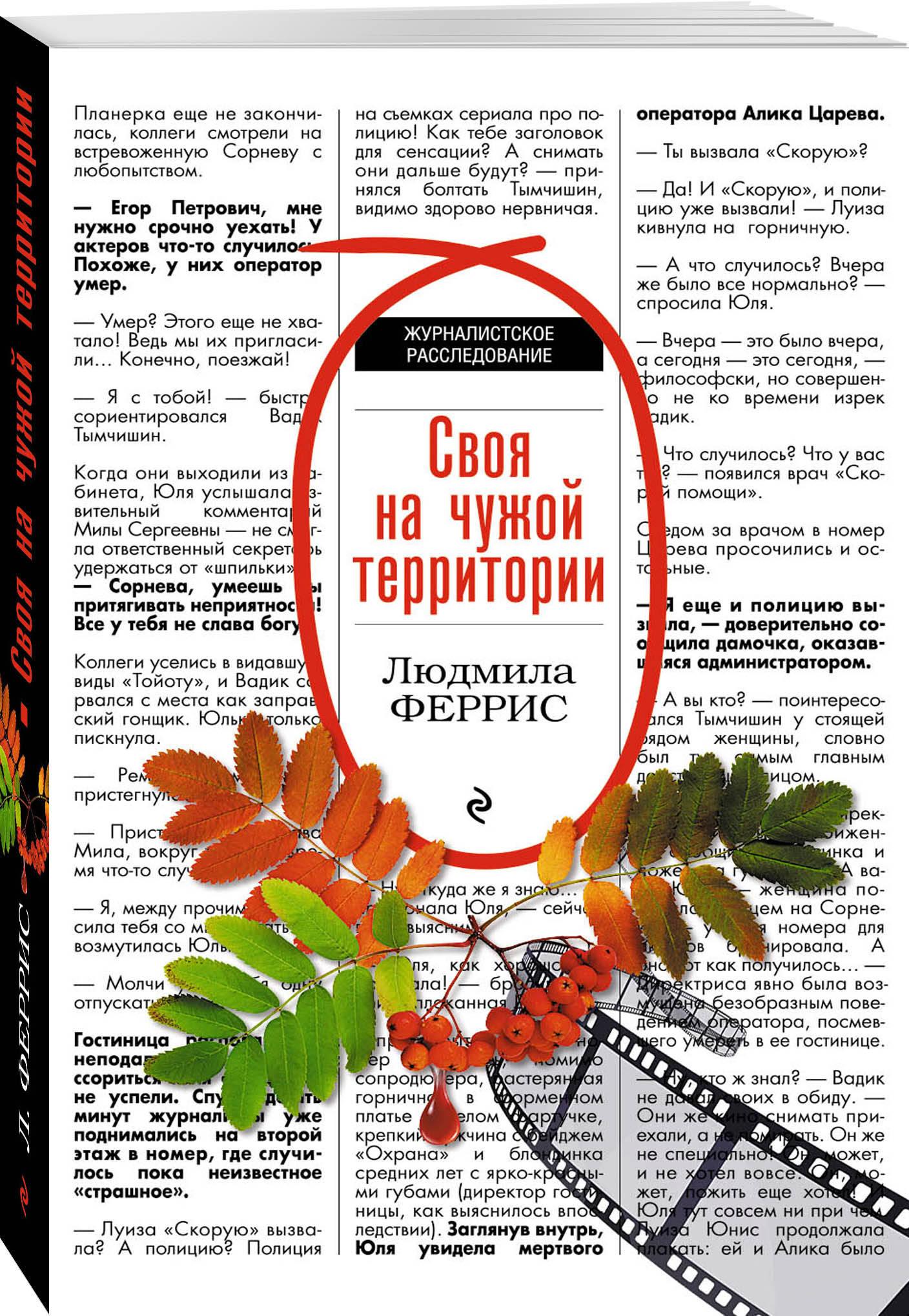 Людмила Феррис Своя чужой территории