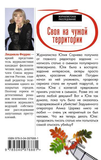 Своя на чужой территории Людмила Феррис