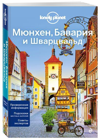 Мюнхен, Бавария и Шварцвальд 2-е изд., испр. и доп. - фото 1