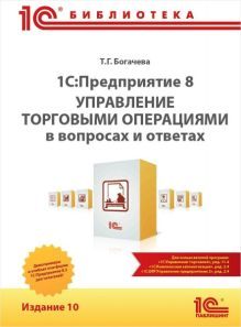 1С:Предприятие 8. Управление торговыми операциями в вопросах и ответах. Издание 10