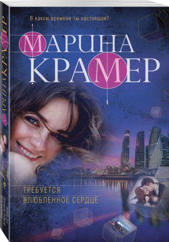 Требуется влюбленное сердце Марина Крамер