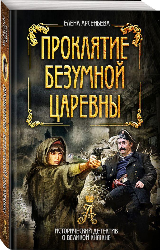 Елена Арсеньева - Проклятие безумной царевны обложка книги