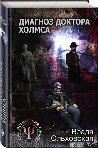Влада Ольховская - Диагноз доктора Холмса обложка книги