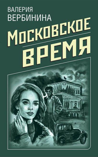 Московское время - фото 1