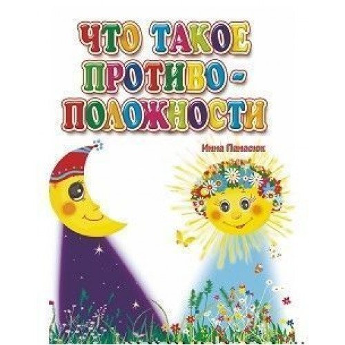 Что такое противоположности. Литературно-художественное издания для чтения родителями детям. 12 стр. 108х150 мм