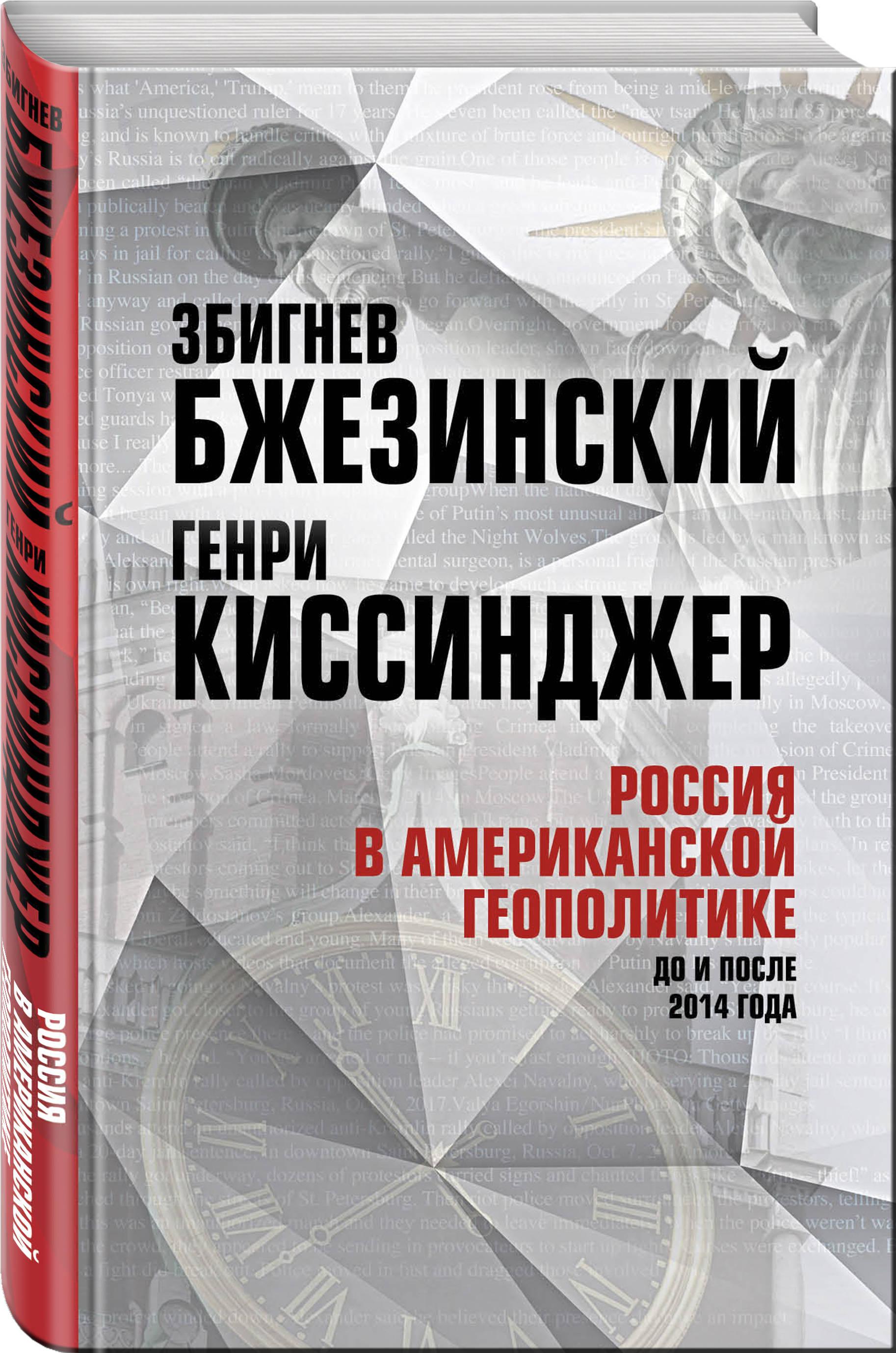 Збигнев Бжезинский, Генри Киссинджер Россия в американской геополитике. До и после 2014 года книги эксмо збигнев бжезинский украинский шанс для россии