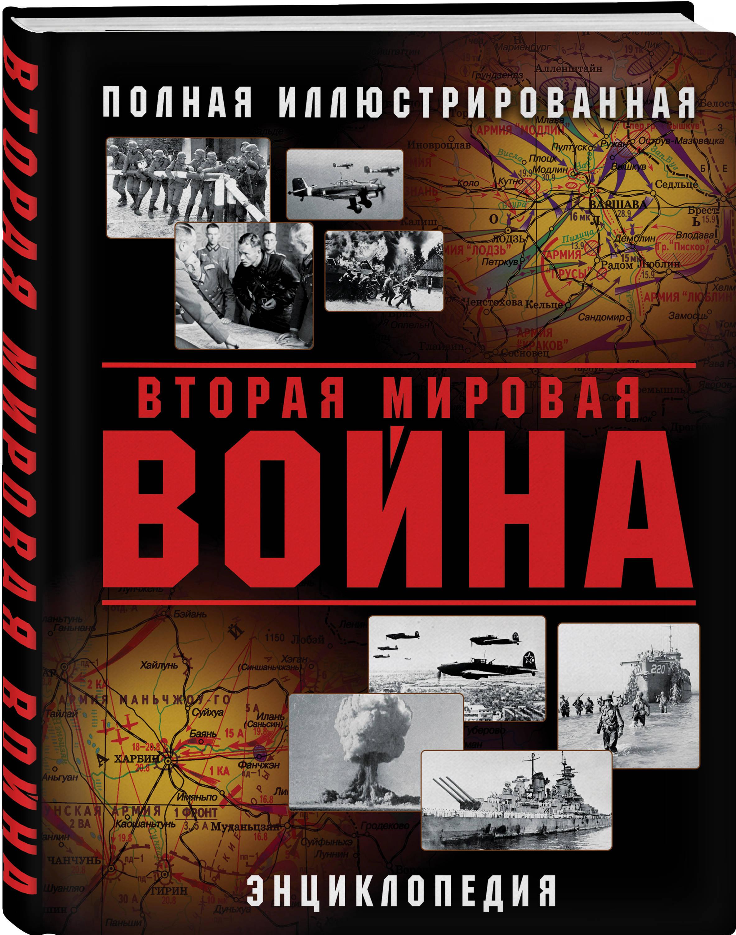 Аничкин Н.А., сост. Вторая Мировая война. Полная иллюстрированная энциклопедия