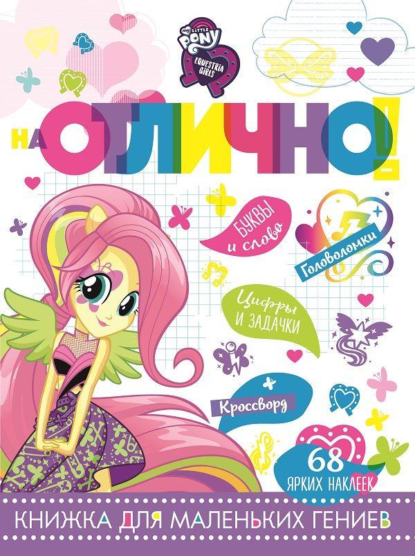 цена Мой маленький пони: Девочки из Эквестрии. НО № 1807. На отлично! онлайн в 2017 году
