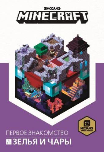 Зелья и чары. Minecraft.