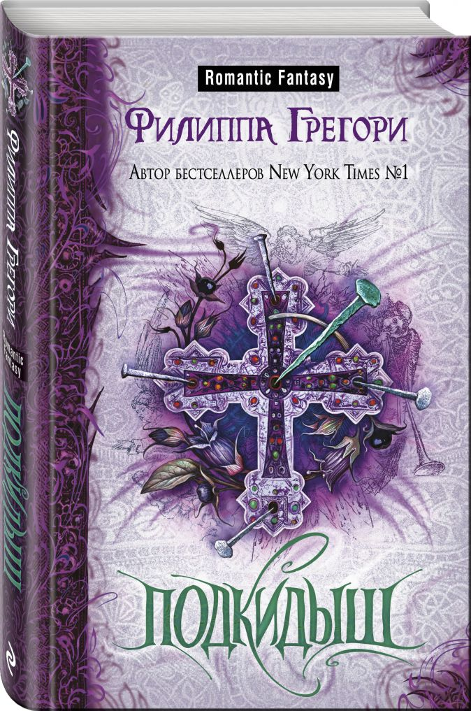 Филиппа Грегори - Подкидыш обложка книги