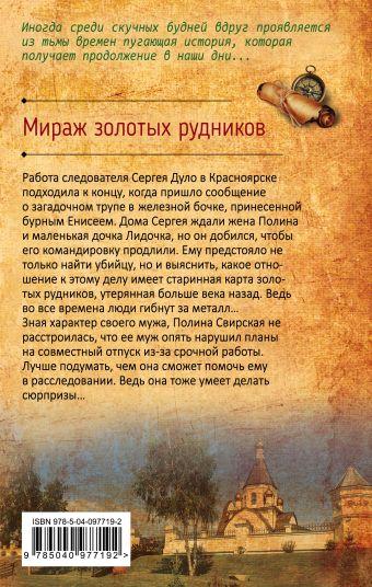 Мираж золотых рудников Анна Князева