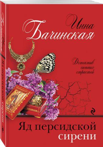 Яд персидской сирени Инна Бачинская