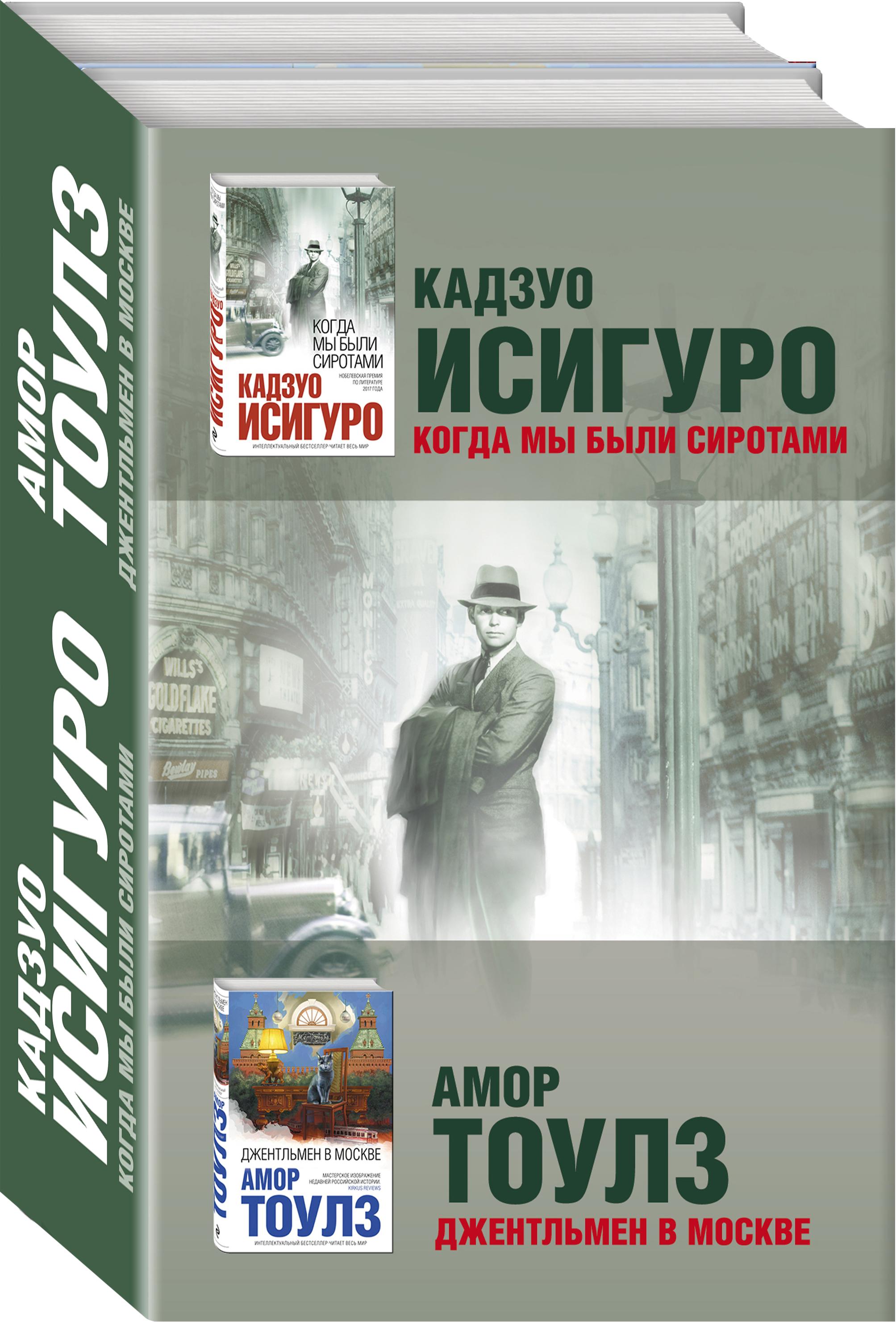 Когда мы были сиротами + Джентльмен в Москве (бандероль) когда мы были маленькими