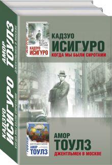 Когда мы были сиротами + Джентльмен в Москве (бандероль)