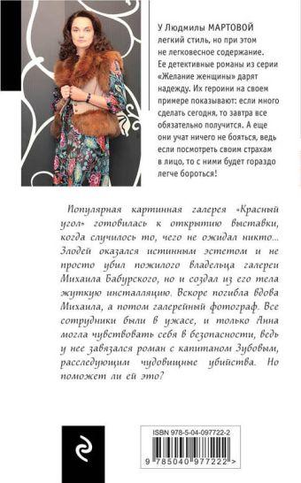 Мадам будет в красном Людмила Мартова