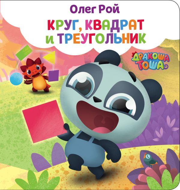Рой Олег Юрьевич Круг, квадрат и треугольник