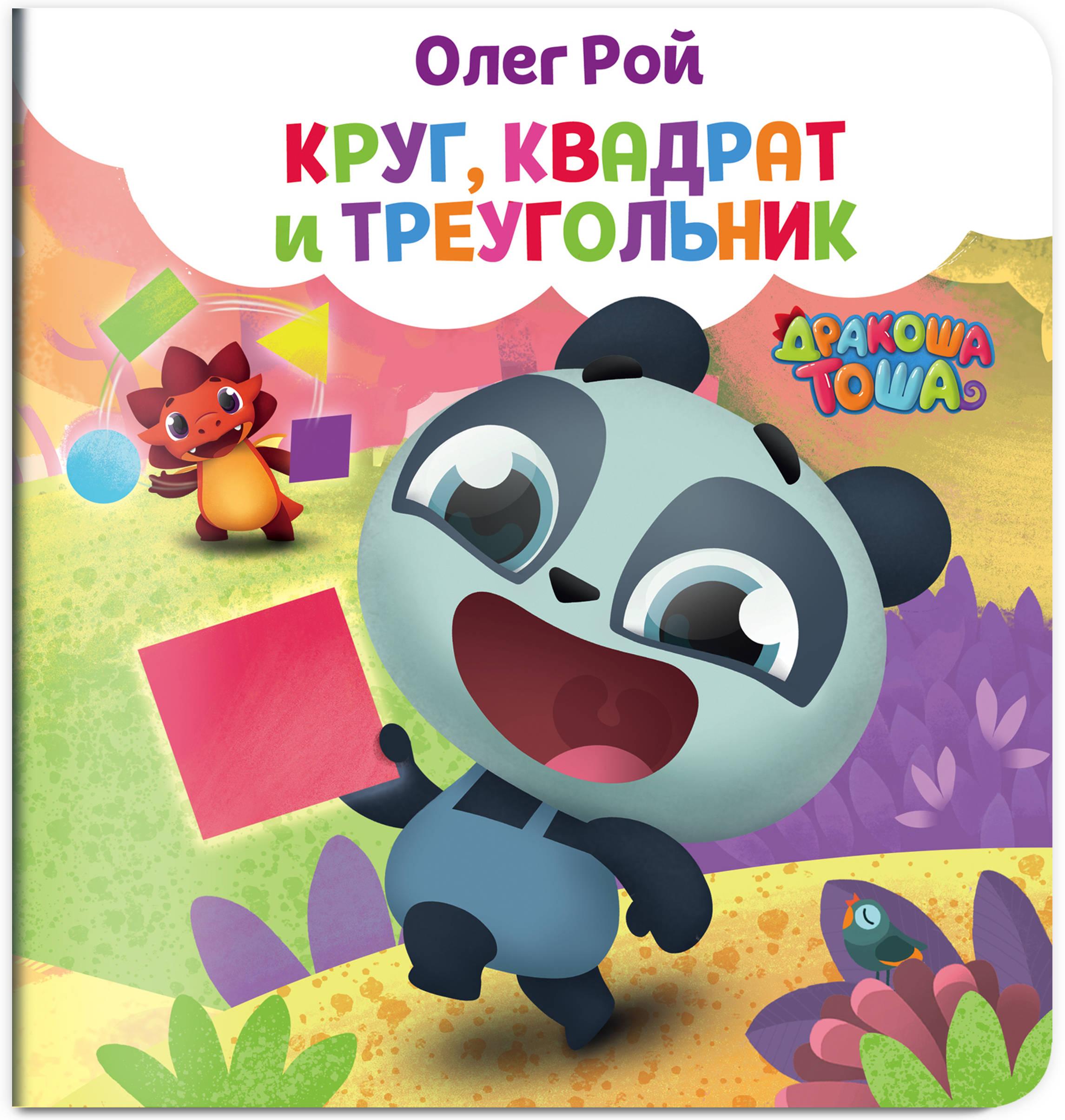 Олег Рой Круг, квадрат и треугольник рой о круг квадрат и треугольник