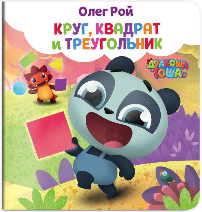Круг, квадрат и треугольник Олег Рой