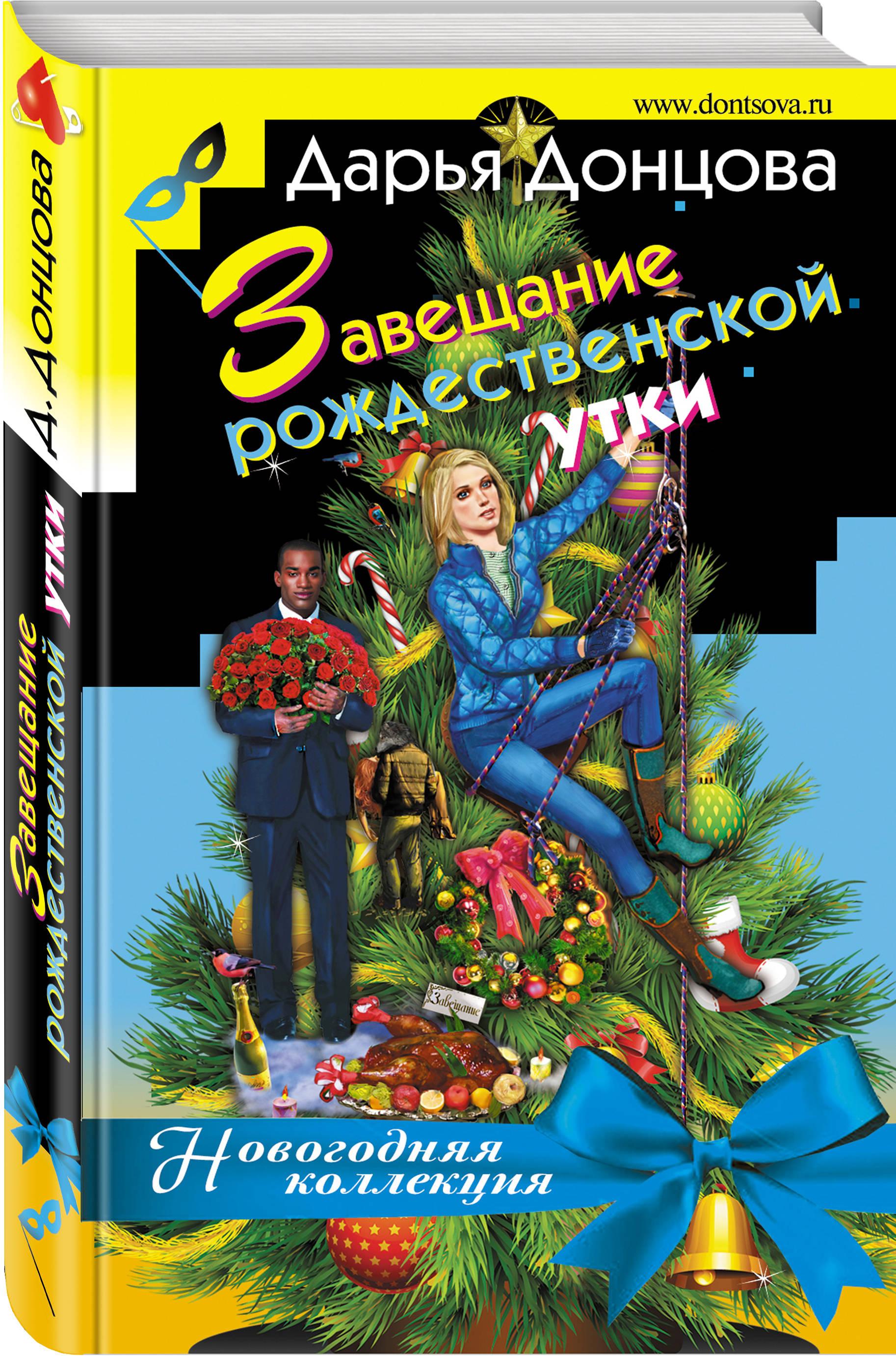 Донцова Дарья Аркадьевна Завещание рождественской утки
