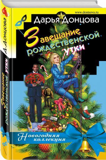 Завещание рождественской утки Дарья Донцова
