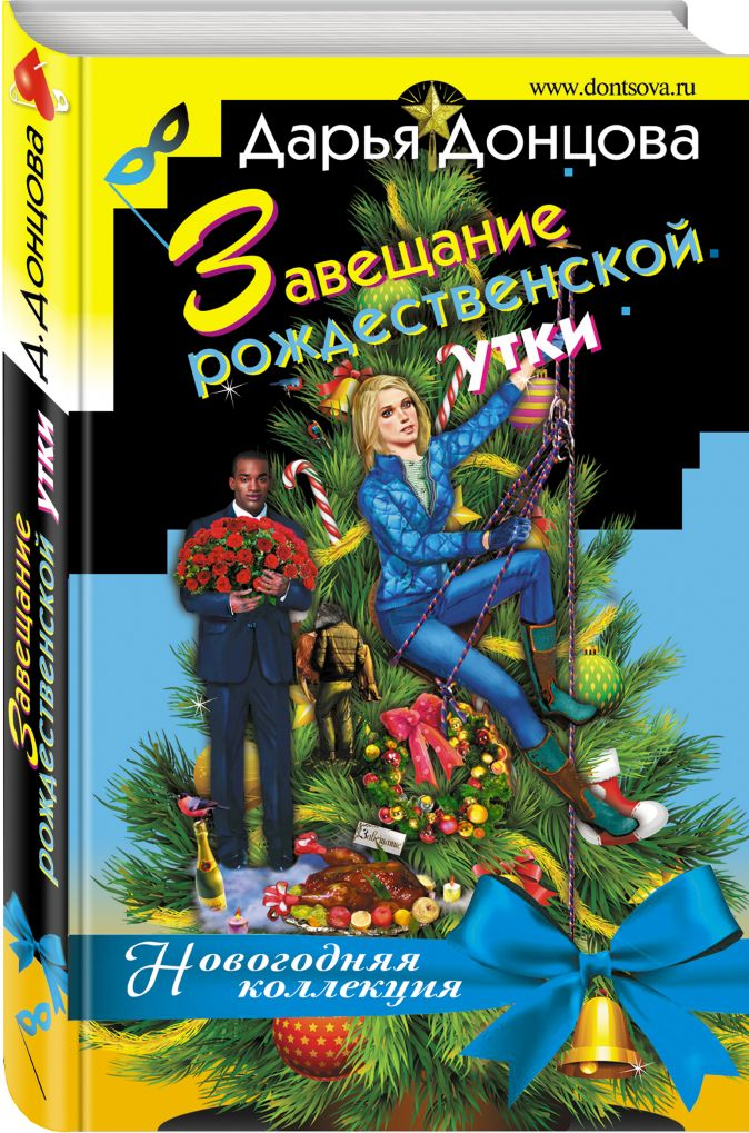 Дарья Донцова - Завещание рождественской утки обложка книги