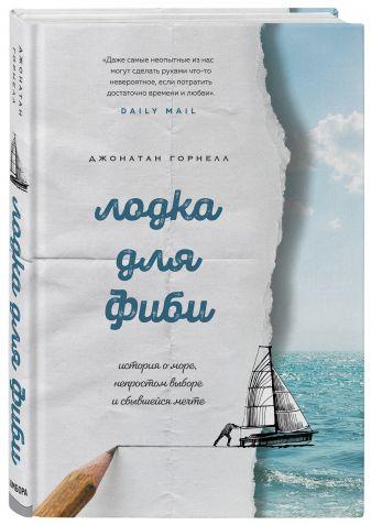 Джонатан Горнелл - Лодка для Фиби. История о море, непростом выборе и сбывшейся мечте обложка книги