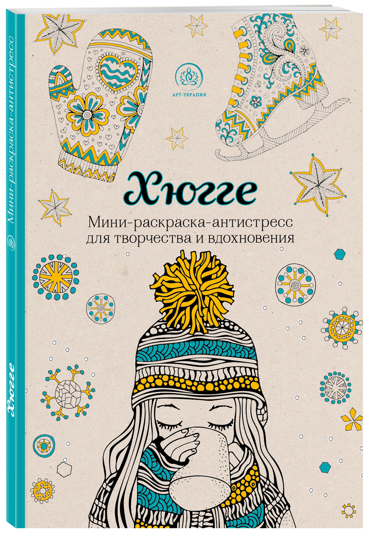 Хюгге. Мини-раскраска-антистресс для творчества и вдохновения раскраски эксмо радости раскраска антистресс для творчества и вдохновения
