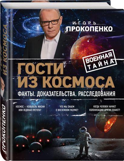 Гости из космоса. Факты. Доказательства. Расследования - фото 1
