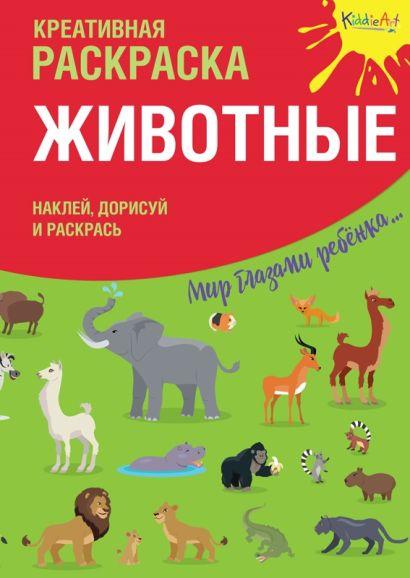 """Креативная раскраска с наклейками """"Животные"""" - фото 1"""