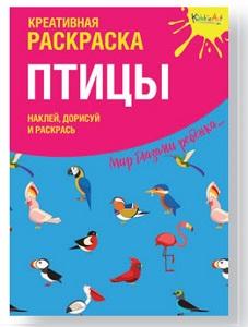 """Креативная раскраска с наклейками """"Птицы"""""""