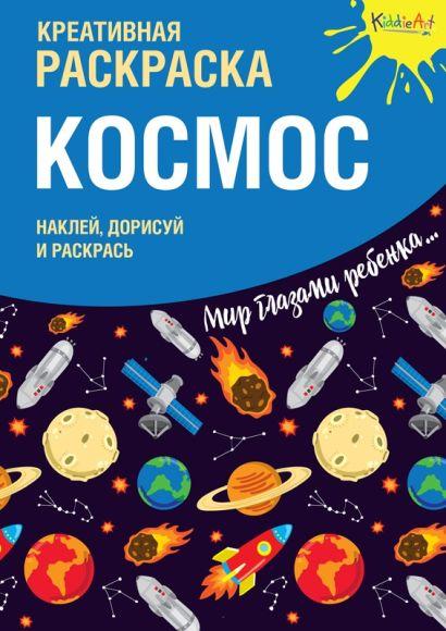 """Креативная раскраска с наклейками """"Космос"""" - фото 1"""