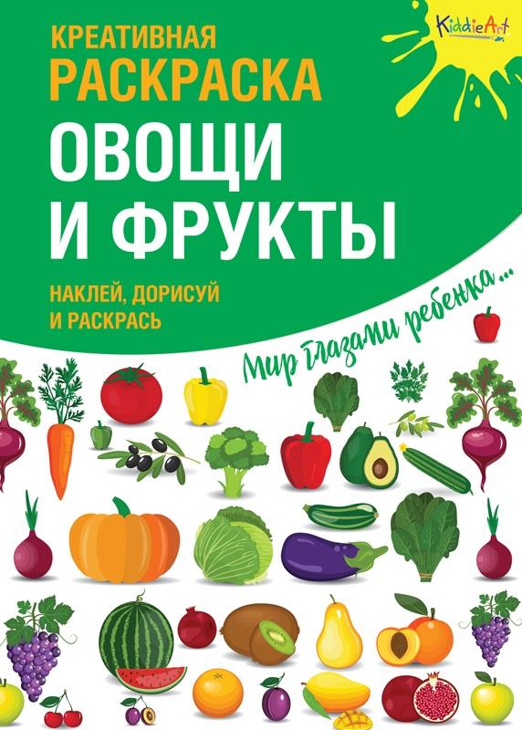 Креативная раскраска с наклейками Овощи и фрукты