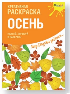 "Креативная раскраска с наклейками ""Осень"" - фото 1"