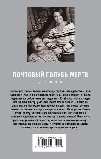 Почтовый голубь мертв Анна и Сергей Литвиновы