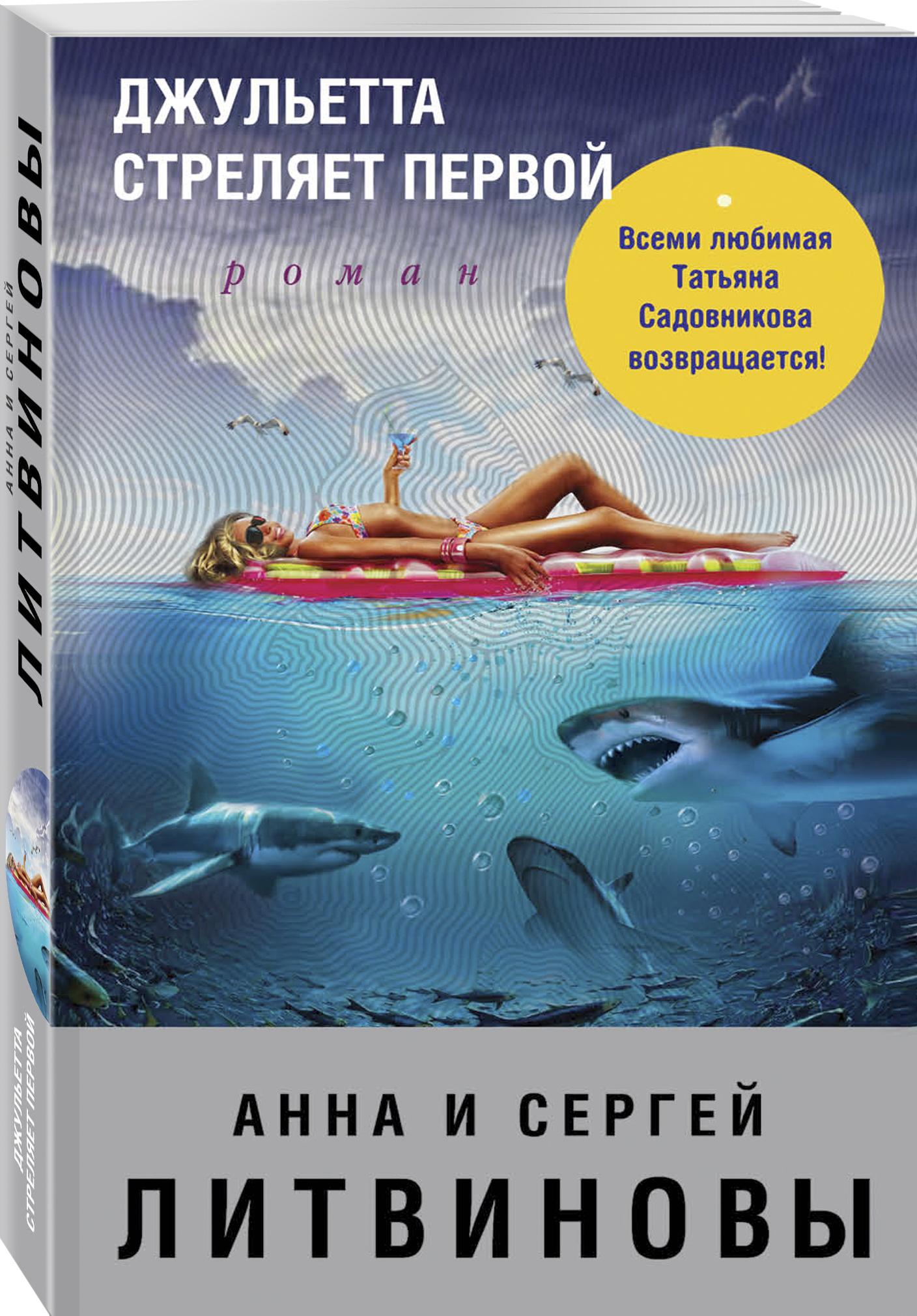 Анна и Сергей Литвиновы Джульетта стреляет первой