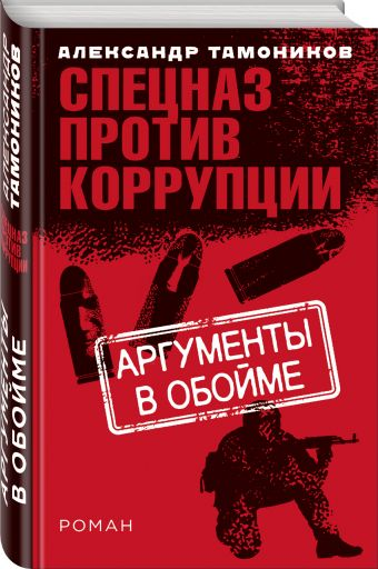 Аргументы в обойме Александр Тамоников