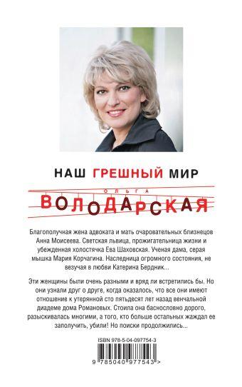 Наш грешный мир Ольга Володарская