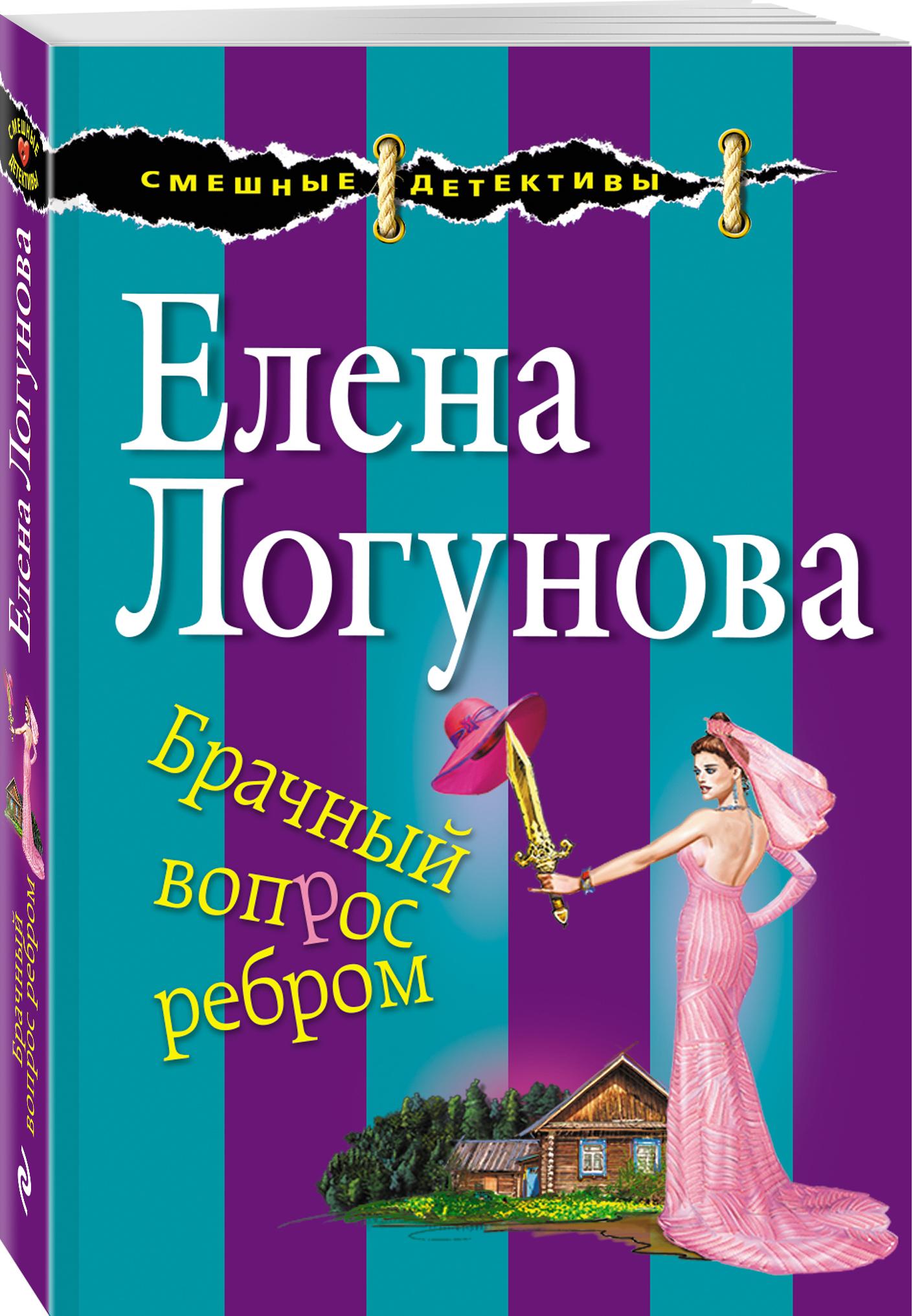 Елена Логунова Брачный вопрос ребром