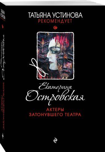 Актеры затонувшего театра Екатерина Островская