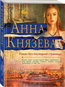 Роман без последней страницы