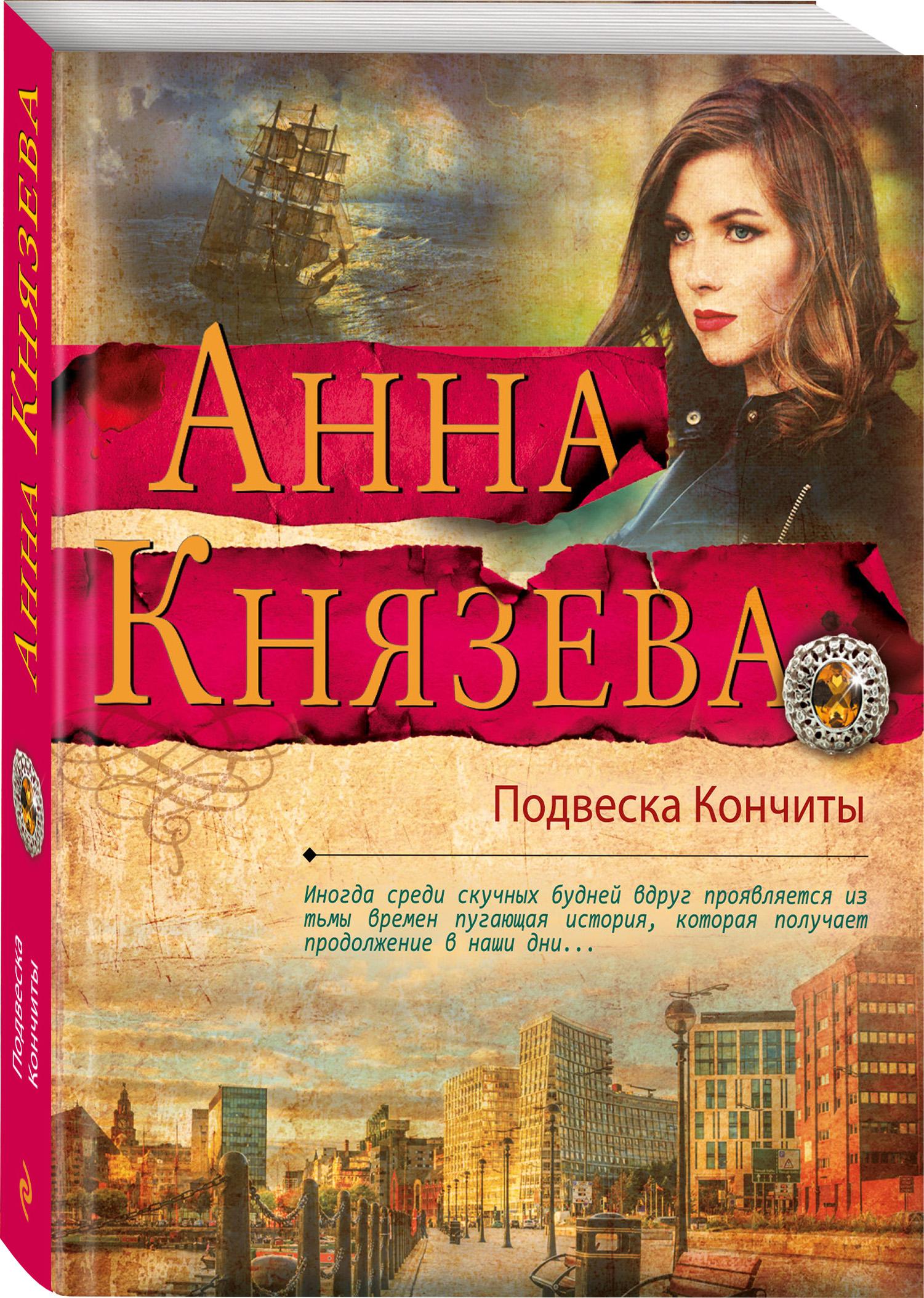 Анна Князеа Подеска Кончиты