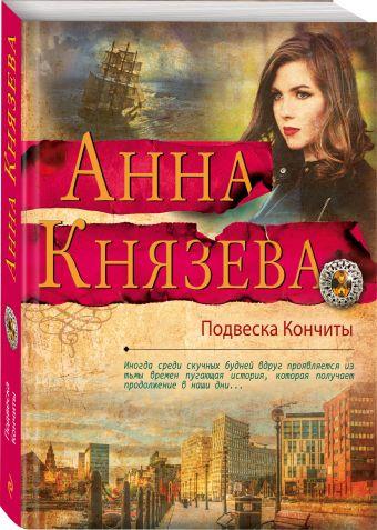 Подвеска Кончиты Анна Князева