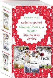 Рождественский мешок + Финальный аккорд + Девять уроков (бандероль)