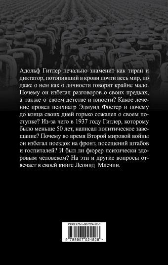 Самая большая тайна Гитлера Леонид Млечин